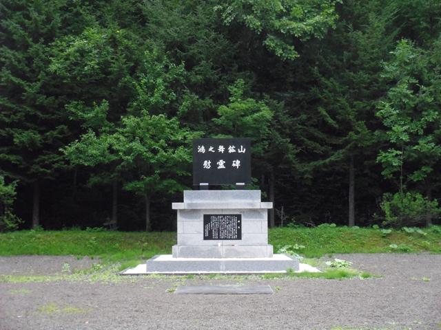 鴻之 舞 鉱山