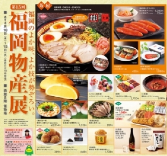 東急東横福岡物産店