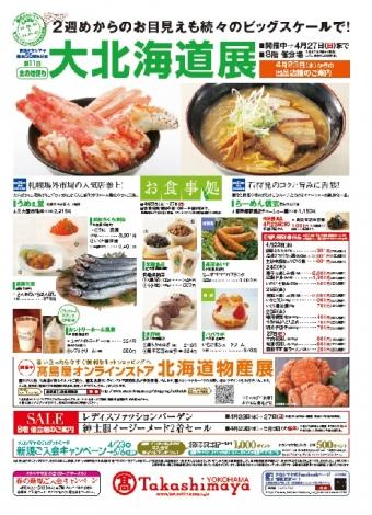 横浜タカシマヤ大北海道展