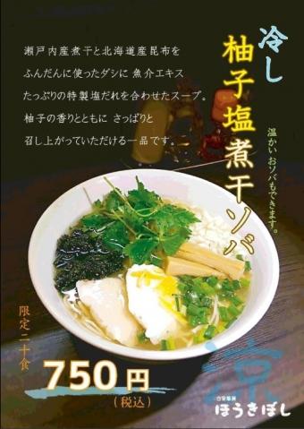 ほうきぼし冷し柚子塩煮干ソバ
