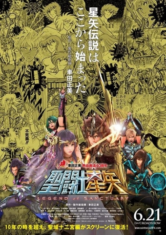 news_large_saint_seiya_poster01[1]