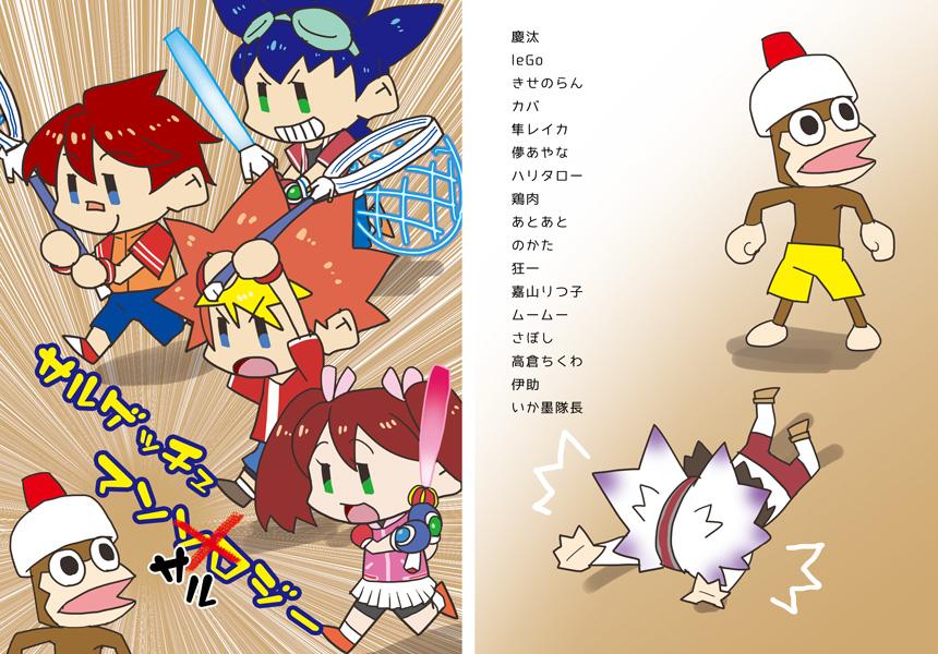 ansaru_hyoushi.jpg