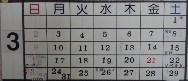 2014_3shiraitoschedule.jpg