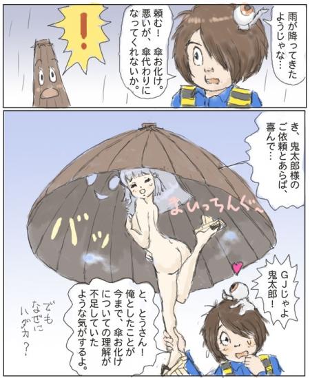 鬼太郎と傘お化け