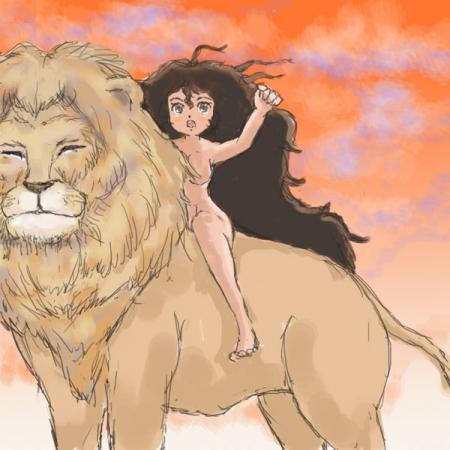 長老ライオンと天然少女
