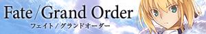 bnr_fate-go.jpg