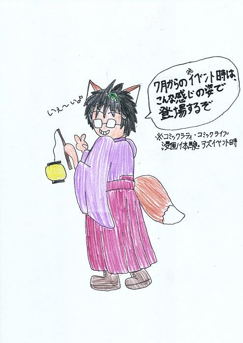 和服イメージ2014.6