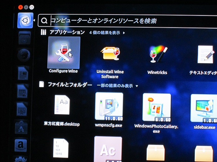 Ubuntu 14.04 LTSに東方インストール8