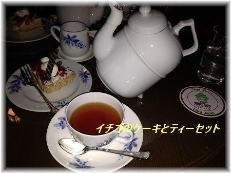 イチゴケーキと紅茶セット 字入り