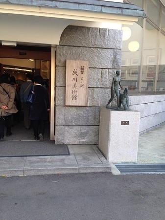 成川美術館 正面
