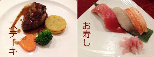 メイン肉料理 お寿司2連