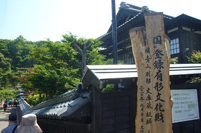 青山別邸全景