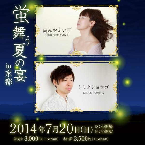 simamiya kyouto2014