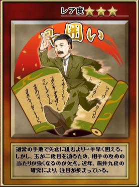 kakoi_11a.jpg