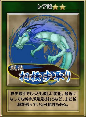 senpou_2305a.jpg