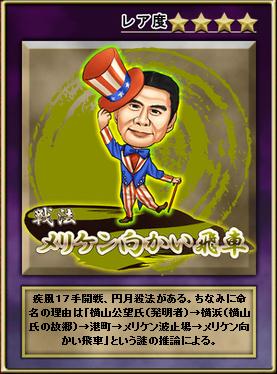 senpou_2702a.jpg
