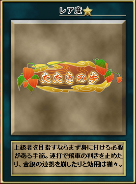 tesuji_1000a.jpg