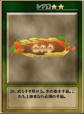 tesuji_1001a.jpg
