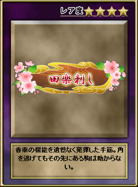 tesuji_1101a.jpg