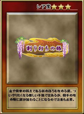 tesuji_1301a.jpg