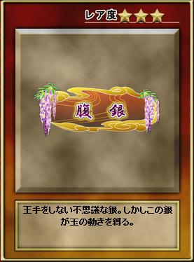tesuji_1302a.jpg