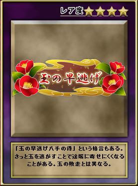 tesuji_1700a.jpg
