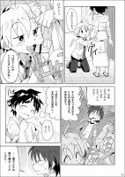 tubasawokudasai5.jpg