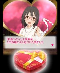 140210 バレンタイン3