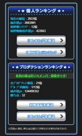 140225 フェス順位2