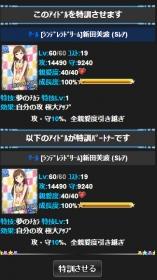 140225 新田ちゃん4