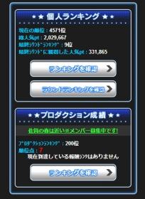 140319 TBS順位2