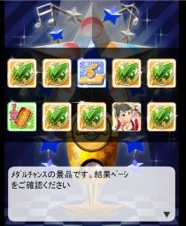 140324 メダル桐野