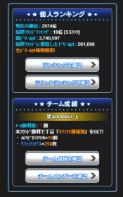 140408 ドリフ結果3
