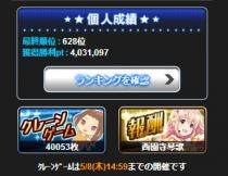 140428 鯖最終3