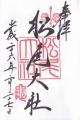 1松尾大社 (2)
