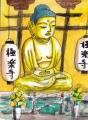 3広島大仏極楽寺