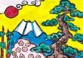 3片岡球子風 富士山 (5)