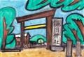 4竜田神社