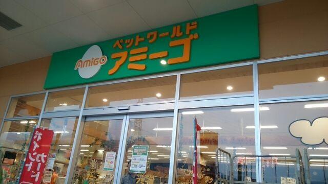 アミーゴ温品店