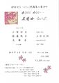 140412ベコー特別ライブ上村佐藤充都子