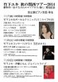 竹下ユキ秋の関西2014A