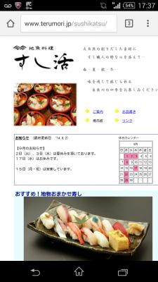 Screenshot_2014-09-08-17-37-21.png