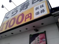 100sushi01.jpg