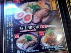 torinosuke103.jpg