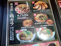 torinosuke104.jpg