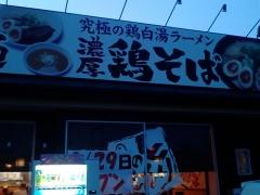 torinosuke111.jpg