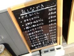 yukamo101.jpg