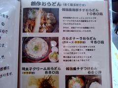 yukamo103.jpg