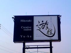 yukamo110.jpg