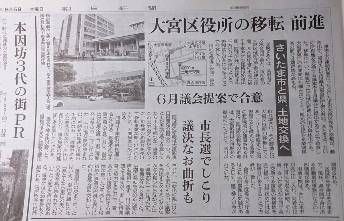 20140605朝日新聞 大宮区役所移転 前進